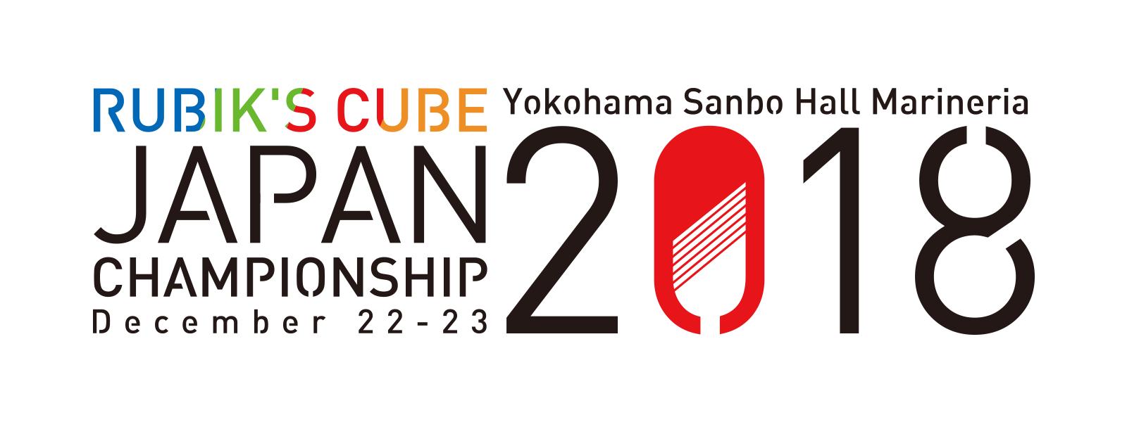 jc2018_logo
